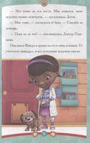Дотти-ветеринар. Доктор Плюшева — фото, картинка — 4