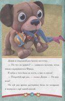 Дотти-ветеринар. Доктор Плюшева — фото, картинка — 3