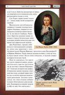 Северный часовой и другие сюжеты — фото, картинка — 12