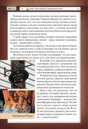 Северный часовой и другие сюжеты — фото, картинка — 15