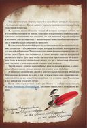 Северный часовой и другие сюжеты — фото, картинка — 6
