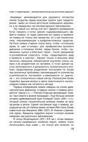 Гирудотерапия. Энциклопедия лечения медицинскими пиявками — фото, картинка — 13