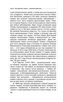 Гирудотерапия. Энциклопедия лечения медицинскими пиявками — фото, картинка — 14