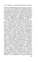 Гирудотерапия. Энциклопедия лечения медицинскими пиявками — фото, картинка — 15