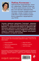 Гирудотерапия. Энциклопедия лечения медицинскими пиявками — фото, картинка — 16