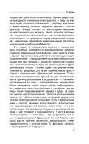 Гирудотерапия. Энциклопедия лечения медицинскими пиявками — фото, картинка — 7