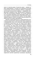 Гирудотерапия. Энциклопедия лечения медицинскими пиявками — фото, картинка — 9