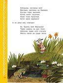 Читаем с малышом. От 5 до 6. А что у вас? — фото, картинка — 10