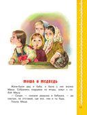 Читаем с малышом. От 5 до 6. А что у вас? — фото, картинка — 13