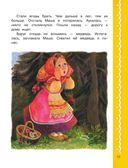 Читаем с малышом. От 5 до 6. А что у вас? — фото, картинка — 15