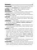 Толковый словарь русского языка — фото, картинка — 12