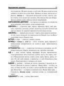 Толковый словарь русского языка — фото, картинка — 10