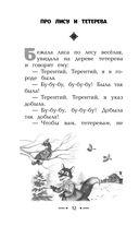 По щучьему веленью. Русские сказки — фото, картинка — 12
