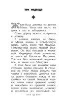По щучьему веленью. Русские сказки — фото, картинка — 14