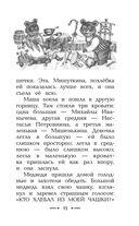 По щучьему веленью. Русские сказки — фото, картинка — 15
