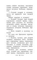 По щучьему веленью. Русские сказки — фото, картинка — 10