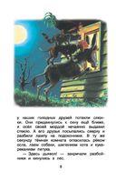 Сказки и басни — фото, картинка — 8