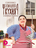 Домашняя кухня — фото, картинка — 1