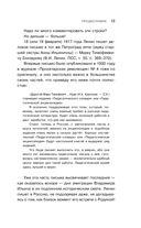 Ленин в 1917 году — фото, картинка — 14
