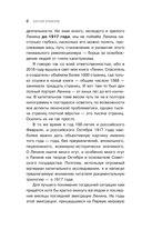 Ленин в 1917 году — фото, картинка — 5