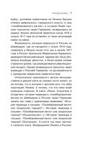 Ленин в 1917 году — фото, картинка — 6