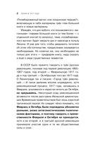 Ленин в 1917 году — фото, картинка — 7