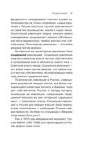 Ленин в 1917 году — фото, картинка — 10