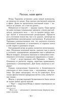 Роковой подарок жениха — фото, картинка — 9