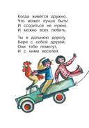 А что у вас? Стихи для малышей — фото, картинка — 6