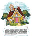 Волшебный огород бабушки Ярины. Невероятные приключения Родничка — фото, картинка — 1