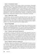 Адаптивный код: гибкое кодирование с помощью паттернов проектирования и принципов SOLID — фото, картинка — 11