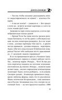 Дорога к Вождю — фото, картинка — 11