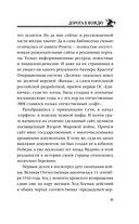 Дорога к Вождю — фото, картинка — 13
