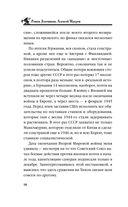 Дорога к Вождю — фото, картинка — 14