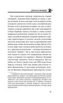 Дорога к Вождю — фото, картинка — 15