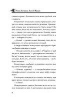 Дорога к Вождю — фото, картинка — 8