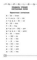 Английский язык. Весь курс начальной школы в схемах и таблицах — фото, картинка — 10
