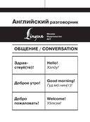 Английский разговорник — фото, картинка — 1