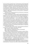 Организационное поведение — фото, картинка — 13