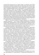 Организационное поведение — фото, картинка — 10
