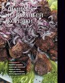 Шашлык. Непромокаемая книга — фото, картинка — 6