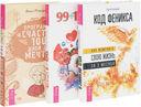 99 + 1 способ быть счастливее. Программа Счастье. Код Феникса (комплект из 3-х книг) — фото, картинка — 1
