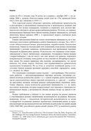 Инвестиции и трейдинг. Формирование индивидуального подхода к принятию решений — фото, картинка — 12