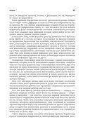 Инвестиции и трейдинг. Формирование индивидуального подхода к принятию решений — фото, картинка — 14