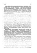 Инвестиции и трейдинг. Формирование индивидуального подхода к принятию решений — фото, картинка — 8