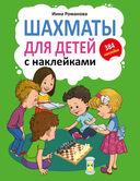 Шахматы для детей (с наклейками - мягкая обложка) — фото, картинка — 1