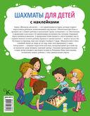 Шахматы для детей (с наклейками - мягкая обложка) — фото, картинка — 13
