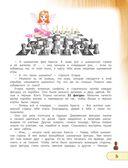 Шахматы для детей (с наклейками - мягкая обложка) — фото, картинка — 6
