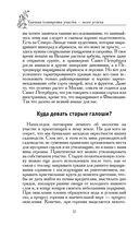 Сад, цветник и огород по-русски — фото, картинка — 13