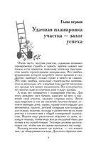 Сад, цветник и огород по-русски — фото, картинка — 7